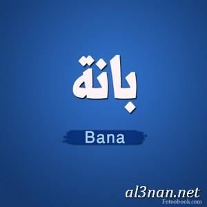 صوراسم-بانا،-خلفيات-اسم-بانا،-رمزيات-اسم-بانا_00066 صور اسم بانه2020,خلفيات اسم بانه ,رمزيات اسم بانه
