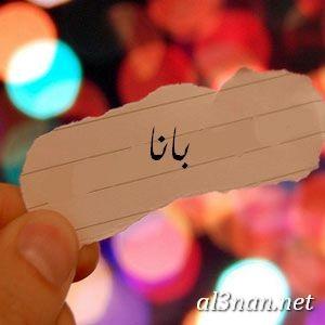 صوراسم-بانة،-خلفيات-اسم-بانة،-رمزيات-اسم-بانة_00281 صور اسم بانه 2020,خلفيات اسم بانه ,رمزيات اسم بانه