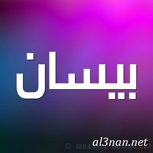 صوراسم-بيسان،-خلفيات-اسم-بيسان،-رمزيات-اسم-بيسان_00161 صور اسم بيسان 2020,خلفيات اسم بيسان ,رمزيات اسم بيسان