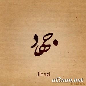صوراسم-جهاد،-خلفيات-اسم-جهاد،-رمزيات-اسم-جهاد_00190 صور اسم جهاد2020,خلفيات اسم جهاد ,رمزيات اسم جهاد