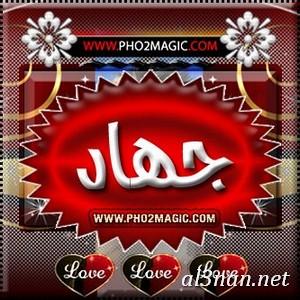صوراسم-جهاد،-خلفيات-اسم-جهاد،-رمزيات-اسم-جهاد_00194 صور اسم جهاد2020,خلفيات اسم جهاد ,رمزيات اسم جهاد