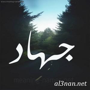 صوراسم-جهاد،-خلفيات-اسم-جهاد،-رمزيات-اسم-جهاد_00197 صور اسم جهاد2020,خلفيات اسم جهاد ,رمزيات اسم جهاد