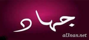 صوراسم-جهاد،-خلفيات-اسم-جهاد،-رمزيات-اسم-جهاد_00200-300x136 صور اسم جهاد2020,خلفيات اسم جهاد ,رمزيات اسم جهاد