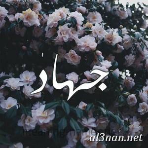 صوراسم-جهاد،-خلفيات-اسم-جهاد،-رمزيات-اسم-جهاد_00209 صور اسم جهاد2020,خلفيات اسم جهاد ,رمزيات اسم جهاد