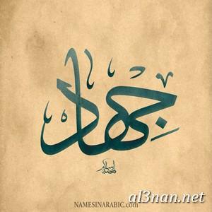 صوراسم-جهاد،-خلفيات-اسم-جهاد،-رمزيات-اسم-جهاد_00213 صور اسم جهاد2020,خلفيات اسم جهاد ,رمزيات اسم جهاد