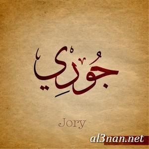 صوراسم-جوري،-خلفيات-اسم-جوري،-رمزيات-اسم-جوري_00035 صور اسم جوري ، خلفيات اسم جوري، رمزيات اسم جوري