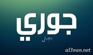 صوراسم-جوري،-خلفيات-اسم-جوري،-رمزيات-اسم-جوري_00053-300x179 صور اسم جوري ، خلفيات اسم جوري، رمزيات اسم جوري