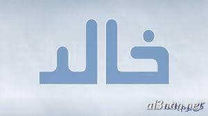 صوراسم-خالد،-خلفيات-اسم-خالد،-رمزيات-اسم-خالد_00243-300x168 صور اسم خالد2020,خلفيات اسم خالد ,رمزيات اسم خالد