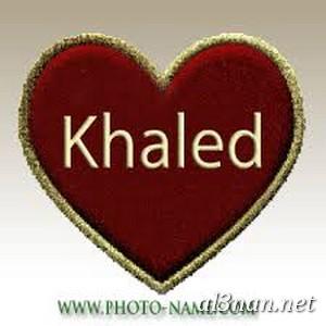 صوراسم-خالد،-خلفيات-اسم-خالد،-رمزيات-اسم-خالد_00248 صور اسم خالد2020,خلفيات اسم خالد ,رمزيات اسم خالد