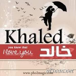 صوراسم-خالد،-خلفيات-اسم-خالد،-رمزيات-اسم-خالد_00266 صور اسم خالد2020,خلفيات اسم خالد ,رمزيات اسم خالد