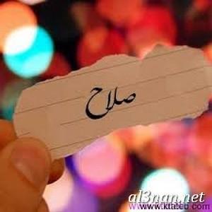 صوراسم-صلاح،-خلفيات-اسم-صلاح،-رمزيات-اسم-صلاح_00179 صور اسم صلاح ، خلفيات اسم صلاح ، رمزيات اسم صلاح