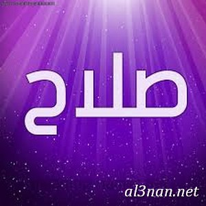 صوراسم-صلاح،-خلفيات-اسم-صلاح،-رمزيات-اسم-صلاح_00187 صور اسم صلاح ، خلفيات اسم صلاح ، رمزيات اسم صلاح