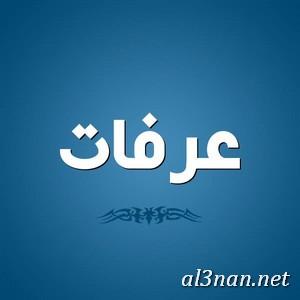 صوراسم-عرفات،-خلفيات-اسم-عرفات،-رمزيات-اسم-عرفات_00395 صور اسم عرفات 2020,خلفيات اسم عرفات ,رمزيات اسم عرفات