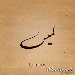 صوراسم-لميس،-حلفيات-اسم-لميس،-رمزيات-اسم-لميس_00134 صور اسم لميس2020,خلفيات اسم لميس ,رمزيات اسم لميس