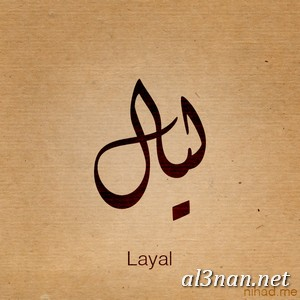 صوراسم-ليال،-خلفيات-اسم-ليال،-رمزيات-اسم-ليال_00216 صور اسم ليال ، خلفيات اسم ليال ، رمزيات اسم ليال