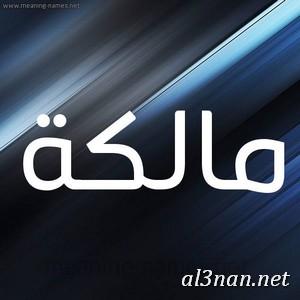 صوراسم-مالكة-،-خلفيات-اسم-مالكه،-رمزيات-اسم-مالكة_00348 صور اسم مالكة 2020,خلفيات اسم مالكة ,رمزيات اسم مالكة