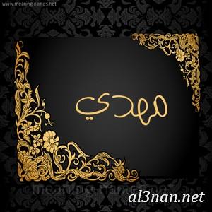 صوراسم-مهدي،-خلفيات-اسم-مهدي،-رمزيات-اسم-مهدي_00081 صور اسم مهدي ، خلفيات اسم مهدي ، رمزيات اسم مهدي