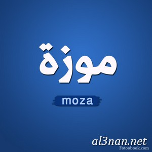 صوراسم-موزة،-خلفيات-اسم-موزة،-رمزيات-اسم-موزة_00333 صور اسم موزة، خلفيات اسم موزة ، رمزيات اسم موزة