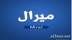 صوراسم-ميرال،-خلفيات-اسم-ميرال،-رمزيات-اسم-ميرال_00269-300x169 صور اسم ميرال 2020 ,خلفيات اسم ميرال , رمزيات اسم ميرال