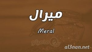 صوراسم-ميرال،-خلفيات-اسم-ميرال،-رمزيات-اسم-ميرال_00275-300x169 صور اسم ميرال 2020 ,خلفيات اسم ميرال , رمزيات اسم ميرال