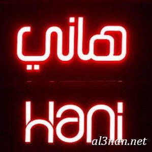 صوراسم-هاني،-خلفيات-اسم-هاني،-رمزيات-اسم-هاني_00108-299x300 صور اسم هاني، خلفيات اسم هاني، رمزيات اسم هاني