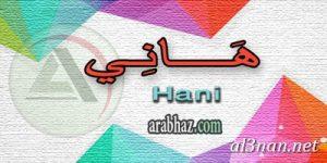 صوراسم-هاني،-خلفيات-اسم-هاني،-رمزيات-اسم-هاني_00110-300x150 صور اسم هاني، خلفيات اسم هاني، رمزيات اسم هاني