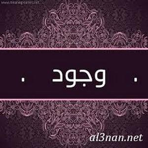 صوراسم-وجود،-خلفيات-اسم-وجود-رمزيات-اسم-وجود_00255 صور اسم وجود ، خلفيات اسم وجود ، رمزيات اسم وجود