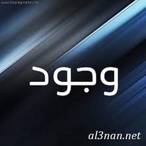 صوراسم-وجود،-خلفيات-اسم-وجود-رمزيات-اسم-وجود_00257 صور اسم وجود ، خلفيات اسم وجود ، رمزيات اسم وجود