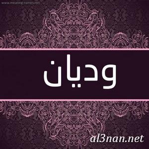 صوراسم-وديان،-خلفيات-لاسم-وديان،-رمزيات-لاسم-وديان_00506 صور اسم وديان، خلفيات اسم وديان رمزيات اسم وديان