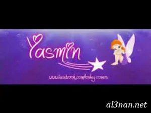 صوراسم-ياسمين،-خلفيات-اسم-ياسمين،-رمزيات-اسم-ياسمين_00388-300x225 صور اسم ياسمين 2020 ,خلفيات اسم ياسمين , رمزيات اسم ياسمين