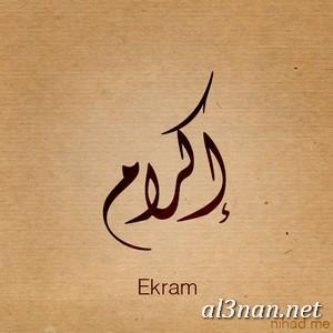 صور-اسم-اكرام،-خلفيات-اسم-اكرام-رمزيات-اسم-اكرام_00160 صور اسم اكرام، خلفيات اسم اكرام ، رمزيات اسم اكرام