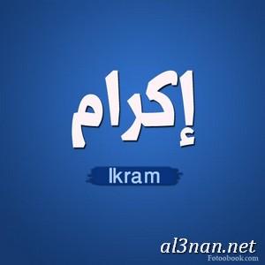 صور-اسم-اكرام،-خلفيات-اسم-اكرام-رمزيات-اسم-اكرام_00162 صور اسم اكرام، خلفيات اسم اكرام ، رمزيات اسم اكرام