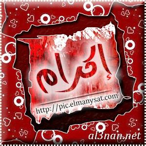 صور-اسم-اكرام،-خلفيات-اسم-اكرام-رمزيات-اسم-اكرام_00165 صور اسم اكرام، خلفيات اسم اكرام ، رمزيات اسم اكرام