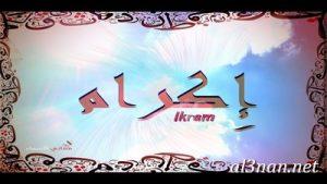 صور-اسم-اكرام،-خلفيات-اسم-اكرام-رمزيات-اسم-اكرام_00176-300x169 صور اسم اكرام، خلفيات اسم اكرام ، رمزيات اسم اكرام