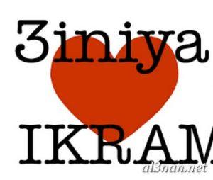 صور-اسم-اكرام،-خلفيات-اسم-اكرام-رمزيات-اسم-اكرام_00179-300x254 صور اسم اكرام، خلفيات اسم اكرام ، رمزيات اسم اكرام