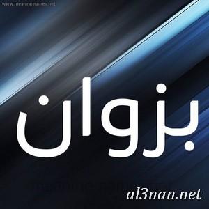 صور-اسم-بزوان-،خلفيات-اسم-بزوان-،رمزيات-اسم-بزوان_00033 صور اسم زوان 2020,خلفيات اسم زوان ,رمزيات اسم زوان