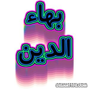 صور-اسم-بهاء-الدين-،-خلفيات-اسم-بهاء-الدين-،رمزيات-اسم-بهاء-الدين_00242 صور اسم بهاء الدين 2020,خلفيات اسم بهاء الدين ,رمزيات اسم بهاء الدين