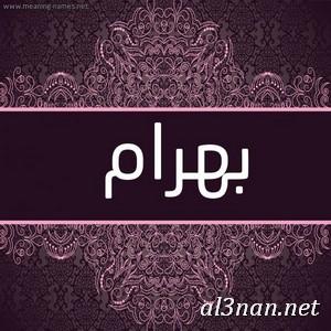 صور-اسم-بهرام-،خلفيات-اسم-بهرام-،-رمزيات-اسم-بهرام_00296 صور اسم بهرام 2020,خلفيات اسم بهرام ,رمزيات اسم بهرام