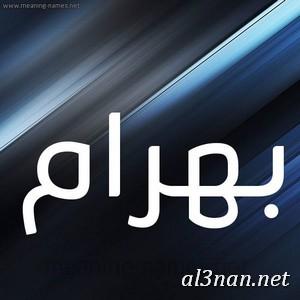 صور-اسم-بهرام-،خلفيات-اسم-بهرام-،-رمزيات-اسم-بهرام_00297 صور اسم بهرام 2020,خلفيات اسم بهرام ,رمزيات اسم بهرام
