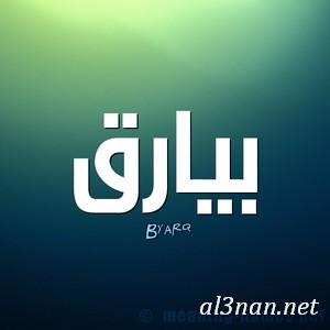 صور-اسم-بيارق-،خلفيات-لاسم-بيارق-،رمزيات-لاسم-بيارق_00133 صور اسم بيارق، خلفيات اسم بيارق ، رمزيات اسم بيارق