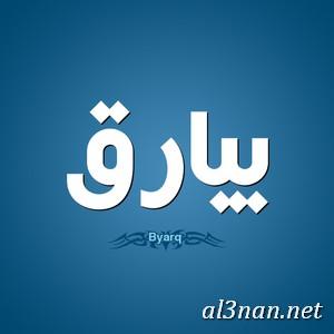صور-اسم-بيارق-،خلفيات-لاسم-بيارق-،رمزيات-لاسم-بيارق_00134 صور اسم بيارق، خلفيات اسم بيارق ، رمزيات اسم بيارق