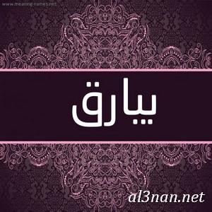 صور-اسم-بيارق-،خلفيات-لاسم-بيارق-،رمزيات-لاسم-بيارق_00138 صور اسم بيارق، خلفيات اسم بيارق ، رمزيات اسم بيارق