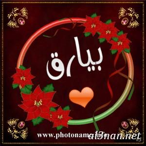 صور-اسم-بيارق-،خلفيات-لاسم-بيارق-،رمزيات-لاسم-بيارق_00145 صور اسم بيارق، خلفيات اسم بيارق ، رمزيات اسم بيارق