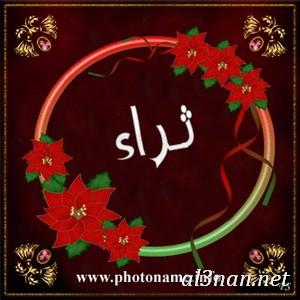 صور-اسم-ثراء-،-خلفيات-لاسم-ثراء-،رمزيات-لاسم-ثراء_00110 صور اسم ثراء،خلفيات اسم ثراء،رمزيات اسم ثراء