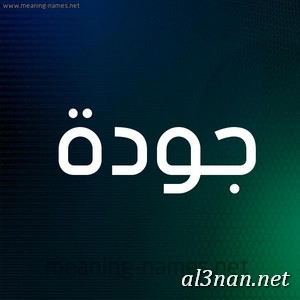 صور-اسم-جودة-،خلفيات-لاسم-جودة،-رمزيات-لاسم-جوده_00117 صور اسم جودة،خلفيات اسم جودة،رمزيات اسم جودة