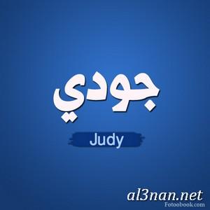 صور-اسم-جودي-خلفيات-اسم-جودي-رمزيات-اسم-جودي_00268 صور اسم جودى ،خلفيات اسم جودى ،رمزيات اسم جودى
