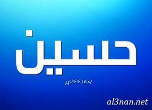 صور-اسم-حسين-،خلفيات-لاسم-حسين-،-رمزيات-لاسم-حسين_00170-300x217 صور اسم حسين خلفيات اسم حسين، رمزيات اسم حسين