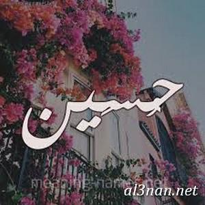 صور-اسم-حسين-،خلفيات-لاسم-حسين-،-رمزيات-لاسم-حسين_00180 صور اسم حسين خلفيات اسم حسين، رمزيات اسم حسين