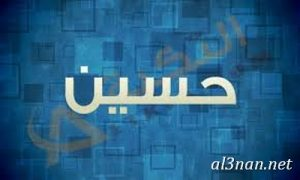 صور-اسم-حسين-،خلفيات-لاسم-حسين-،-رمزيات-لاسم-حسين_00188-300x180 صور اسم حسين خلفيات اسم حسين، رمزيات اسم حسين
