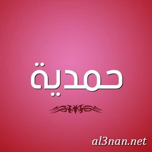 صور-اسم-حمدية-خلفيات-اسم-حمدية-رمزيات-اسم-حمدية_00360 صور اسم حمدية ،خلفيات اسم حمدية،رمزيات اسم حمدية